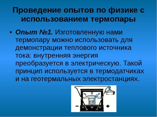 Проведение опытов по физике с использованием термопары Опыт №1. Изготовленную...