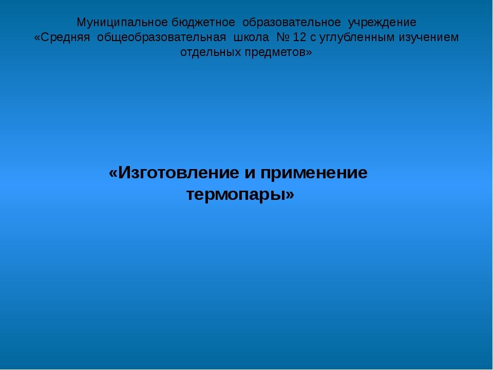 «Изготовление и применение термопары» Муниципальное бюджетное образовательное...