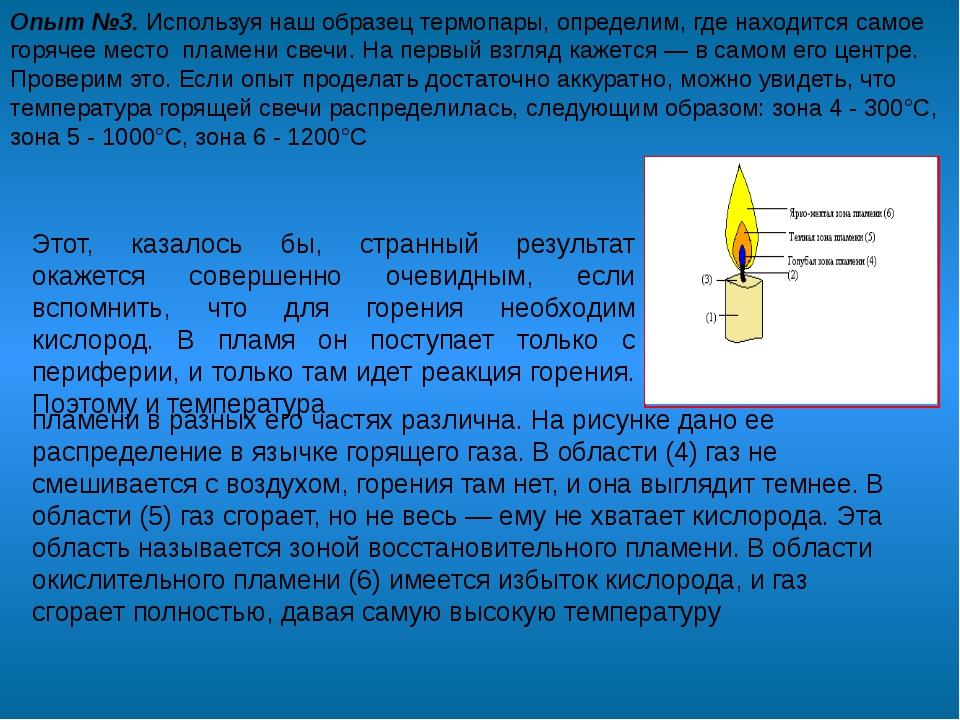 Опыт №3. Используя наш образец термопары, определим, где находится самое горя...
