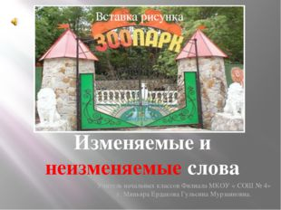 Учитель начальных классов Филиала МКОУ « СОШ № 4» г. Миньяра Ердакова Гульси