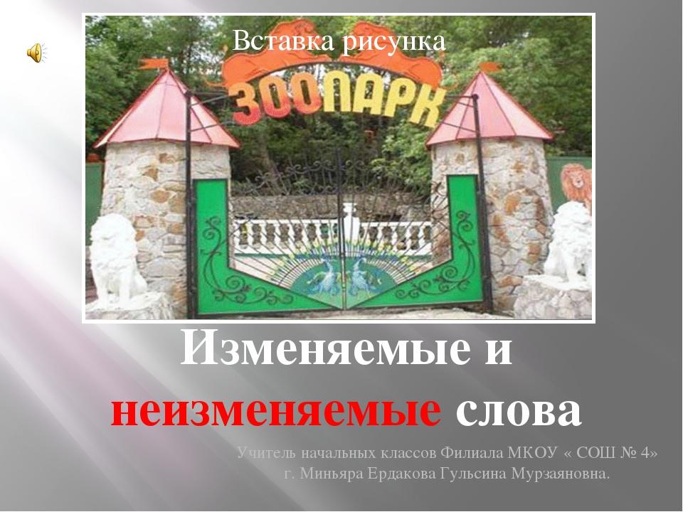 Учитель начальных классов Филиала МКОУ « СОШ № 4» г. Миньяра Ердакова Гульси...