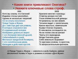 XXII Хотя мы знаем, что Евгений Издавна чтенье разлюбил, Однако ж несколько т