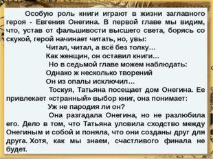 XXIV И начинает понемногу Моя Татьяна понимать Теперь яснее — слава богу — То