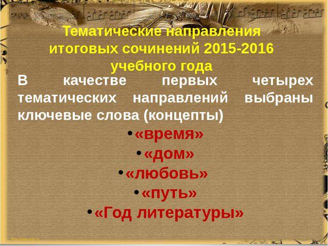 Тематические направления итоговых сочинений 2015-2016 учебного года В качеств...