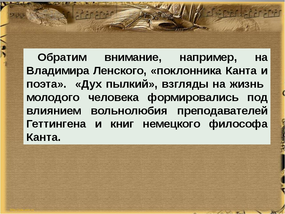 Обратим внимание, например, на Владимира Ленского, «поклонника Канта и поэта»...