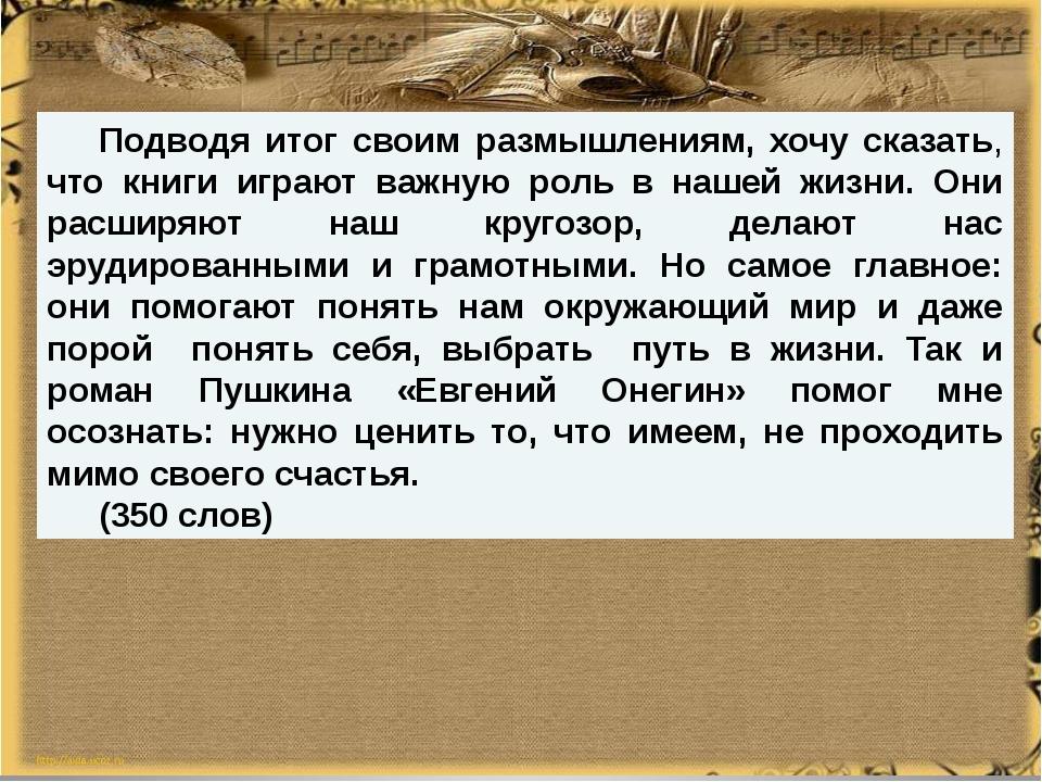 XXIV И начинает понемногу Моя Татьяна понимать Теперь яснее — слава богу — То...