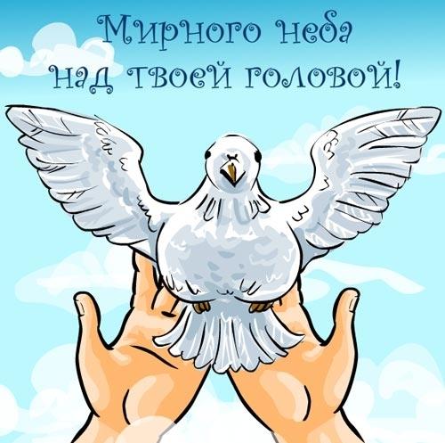 http://img.sunhome.ru/UsersGallery/Cards/pozdravlenie_s_dnem_mira.jpg