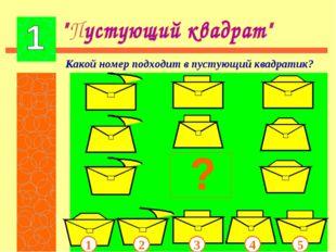 Какой номер подходит в пустующий квадратик? 1 2 3 4 5