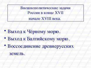 Внешнеполитические задачи России в конце XVII начале XVIII века. Выход к Чёрн