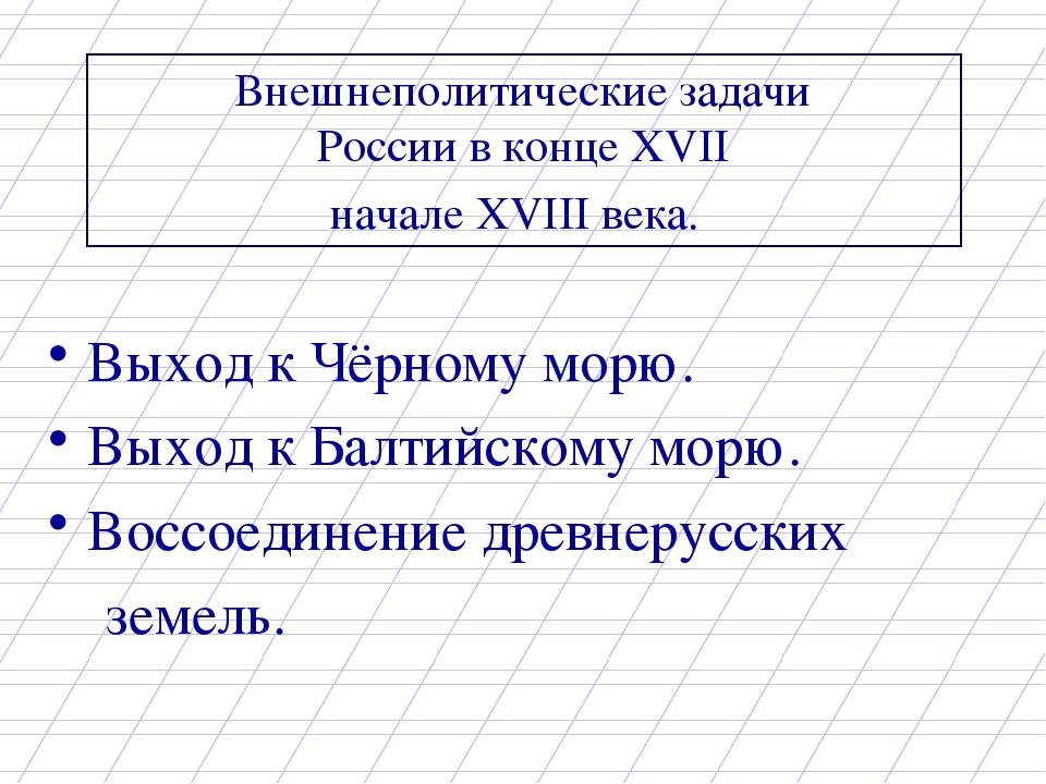Внешнеполитические задачи России в конце XVII начале XVIII века. Выход к Чёрн...