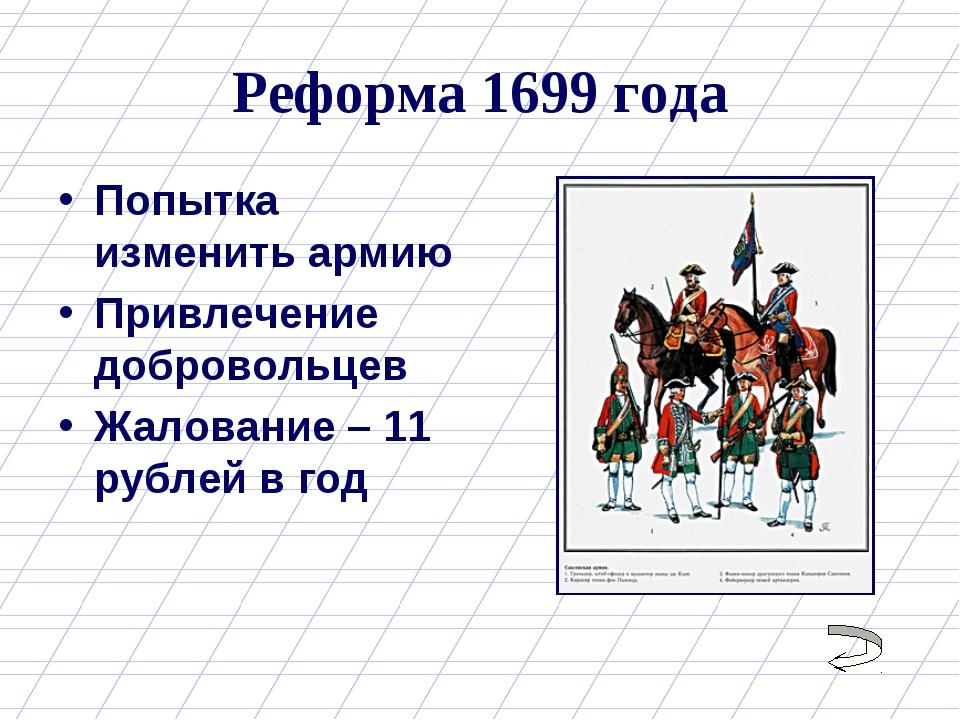 Реформа 1699 года Попытка изменить армию Привлечение добровольцев Жалование –...