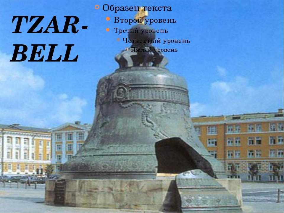 TZAR-BELL