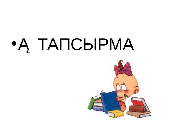 ① ТАПСЫРМА