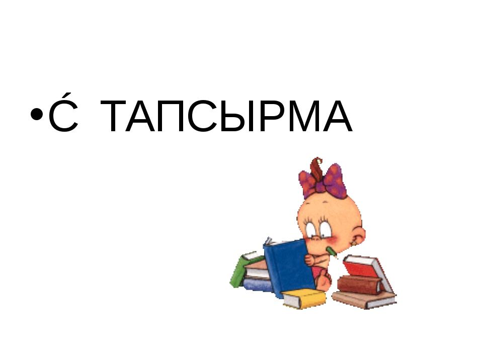 ③ ТАПСЫРМА