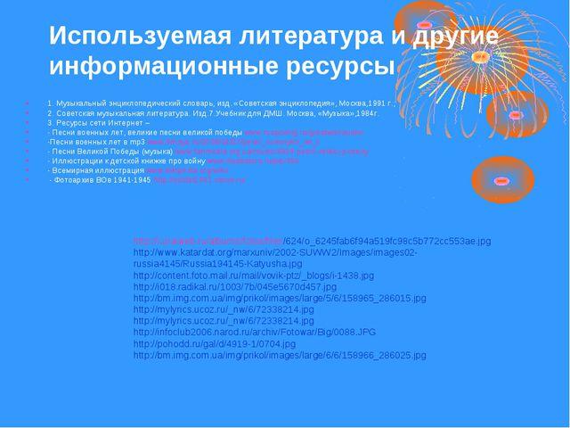 Используемая литература и другие информационные ресурсы 1. Музыкальный энцикл...