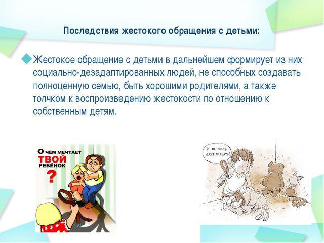 Последствия жестокого обращения с детьми: Жестокое обращение с детьми в даль...