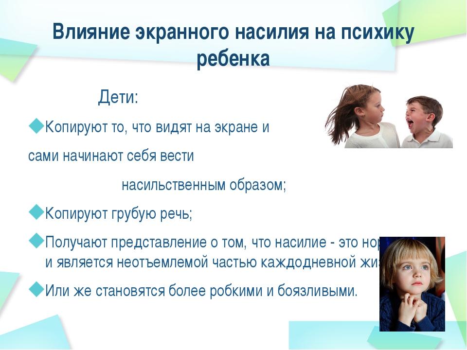 Влияние экранного насилия на психику ребенка Дети: Копируют то, что видят на...