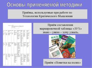 Приёмы, используемые при работе по Технологии Критического Мышления Приём «По