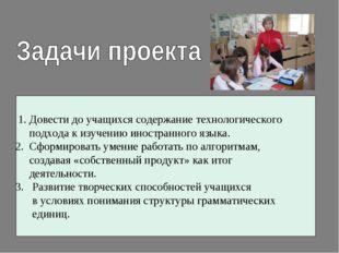 1. Довести до учащихся содержание технологического подхода к изучению иностр