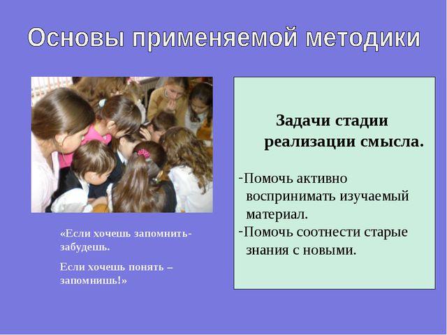 Задачи стадии реализации смысла. Помочь активно воспринимать изучаемый матер...