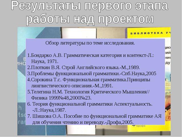Обзор литературы по теме исследования. 1.Бондарко А.В. Грамматическая катего...