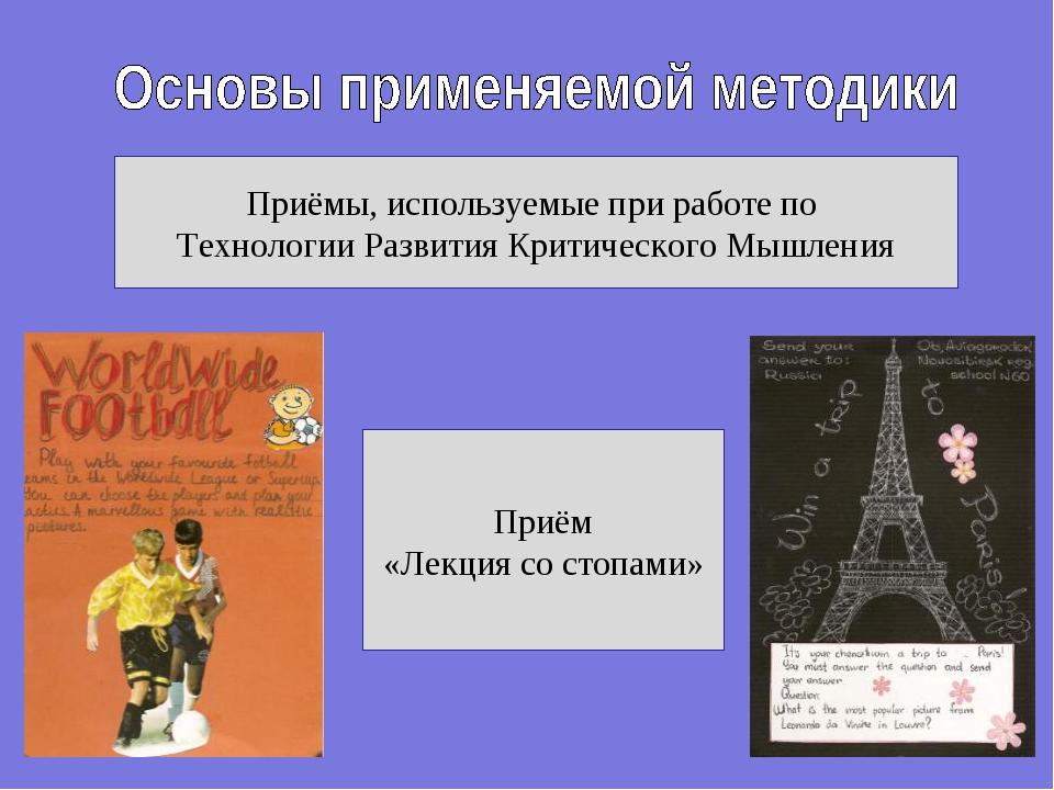 Приёмы, используемые при работе по Технологии Развития Критического Мышления...