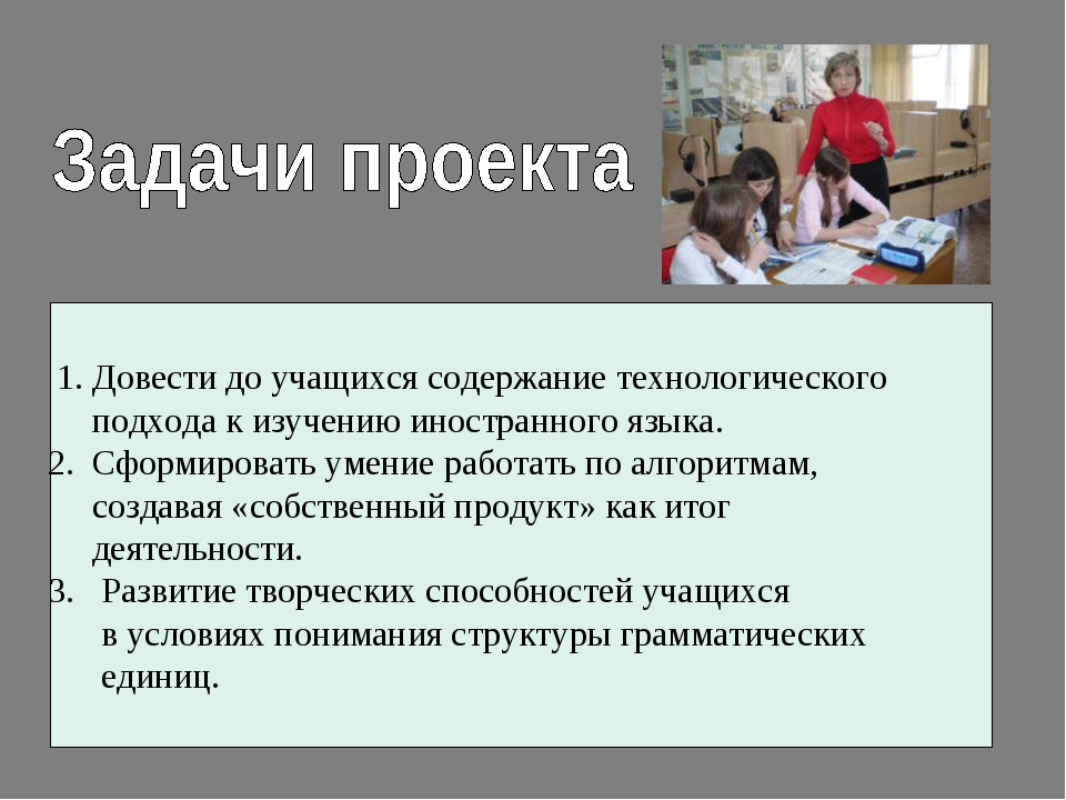 1. Довести до учащихся содержание технологического подхода к изучению иностр...