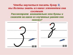Чтобы научиться писать букву З, мы должны знать из каких элементов она состои