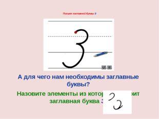 Письмо заглавной буквы З А для чего нам необходимы заглавные буквы? Назовите