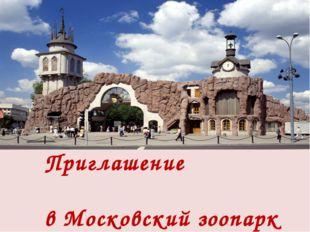 Приглашение в Московский зоопарк