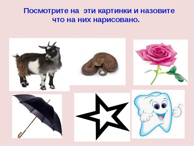 Посмотрите на эти картинки и назовите что на них нарисовано.