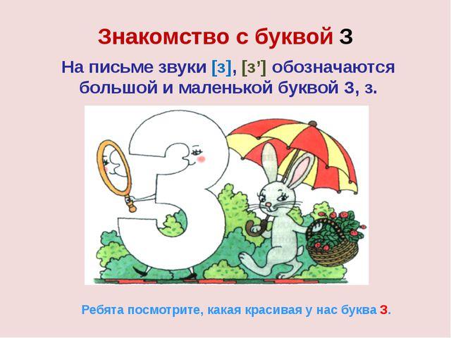 Знакомство с буквой З На письме звуки [з], [з'] обозначаются большой и малень...