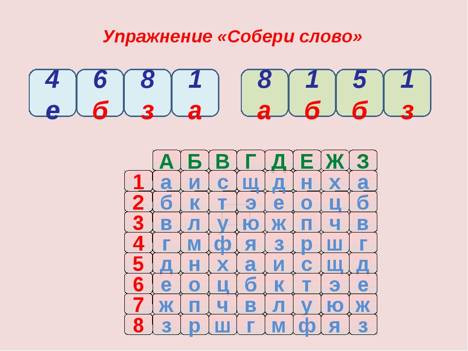 Упражнение «Собери слово» 4 е 8 з 6 б 1 а 1 з 5 б 1 б 8 а
