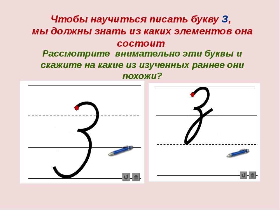 Чтобы научиться писать букву З, мы должны знать из каких элементов она состои...