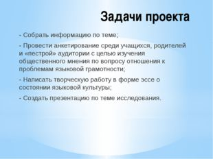 Задачи проекта - Собрать информацию по теме; - Провести анкетирование среди у
