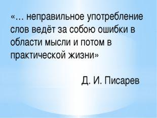 «… неправильное употребление слов ведёт за собою ошибки в области мысли и пот