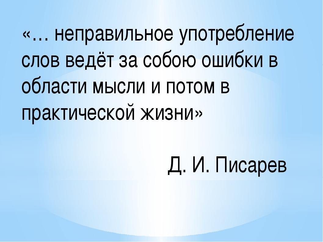 «… неправильное употребление слов ведёт за собою ошибки в области мысли и пот...