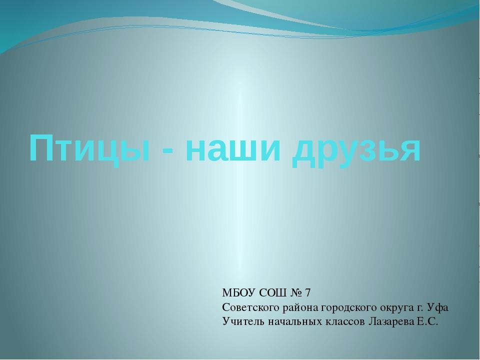 Птицы - наши друзья МБОУ СОШ № 7 Советского района городского округа г. Уфа У...
