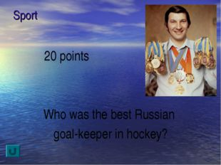 Sport 20 points Who was the best Russian goal-keeper in hockey?