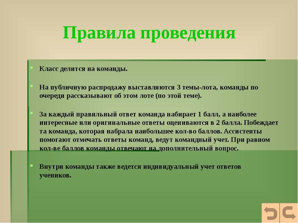 Оборудование Карта Мурманской области. Лоты: водоемы родного края; растения р...