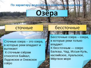 По характеру водообмена озёра подразделяют