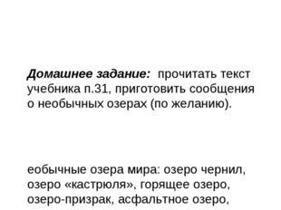 Домашнее задание: прочитать текст учебника п.31, приготовить сообщения о нео