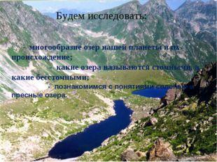 - многообразие озер нашей планеты и их происхождение; - какие озера называют