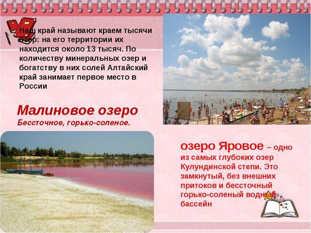 озеро Яровое – одно из самых глубоких озер Кулундинской степи. Это замкнутый,...