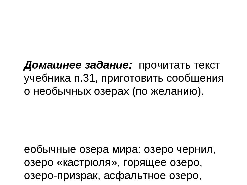 Домашнее задание: прочитать текст учебника п.31, приготовить сообщения о нео...