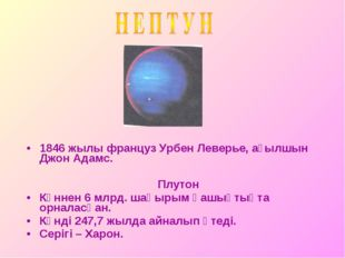 1846 жылы француз Урбен Леверье, ағылшын Джон Адамс. Плутон Күннен 6 млрд. ша