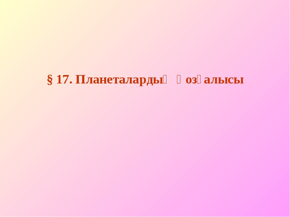 § 17. Планеталардың қозғалысы