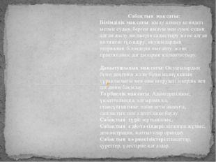 Сабақтың мақсаты: Білімділік мақсаты: жылу алмасу кезіндегі ыстық судың берге