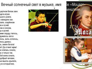 Когда в концертном белом зале Японец Моцарта играл, Раскаты сильного рояля,