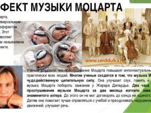 ЭФФЕКТ МУЗЫКИ МОЦАРТА Музыка Моцарта, обладает универсальным позитивным эффек